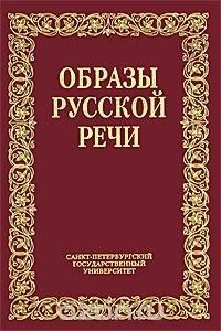 Образы русской речи, В. М. Мокиенко