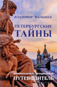 Петербургские тайны. Занимательный исторический путеводитель