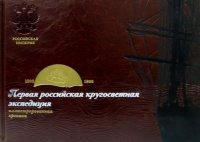 Первая российская кругосветная экспедиция. Иллюстрированная хроника