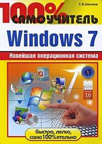 100% самоучитель. Windows 7