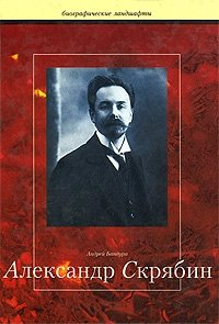Александр Скрябин, Андрей Бандура