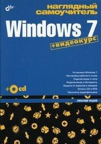 Наглядный самоучитель Windows 7 (+ CD-ROM)