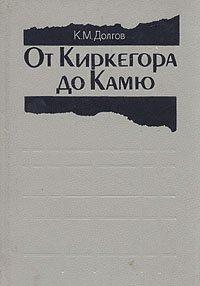 От Киркегора до Камю