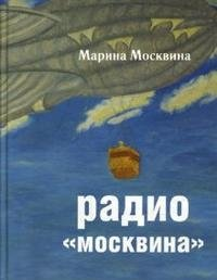 """Радио """"Москвина"""""""