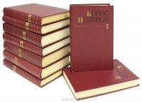 Борис Полевой. Собрание сочинений в 9 томах (комплект)