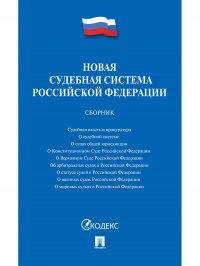 Новая судебная система Российской Федерации.Сборник