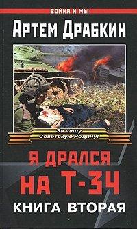 Я дрался на Т-34. Книга 2