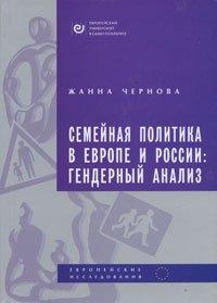 Семейная политика в Европе и России. Гендерный анализ