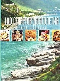100 секретов долголетия. Кухня Абхазии
