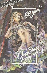 66 дней. Орхидея джунглей