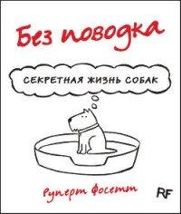Без поводка. Секретная жизнь собак
