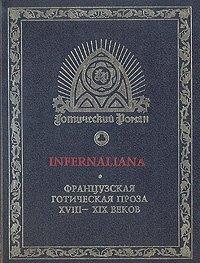 Infernaliana: Французская готическая проза XXVIII-XIX вв. (сост., вступ.ст., комм. Зенкина С.Н.; пер