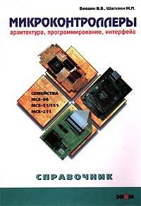 Микроконтроллеры. Архитектура, программирование, интерфейс, В. Б. Бродин, И. И. Шагурин