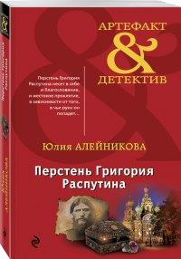 Перстень Григория Распутина, Юлия Алейникова
