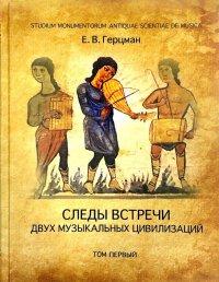 Следы встречи двух музыкальных цивилизаций. В 2 томах. Том 1