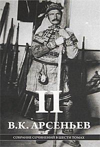 В. К. Арсеньев. Собрание сочинений в 6 томах. Том 2