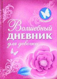 Волшебный дневник(НАКЛ) для девочки