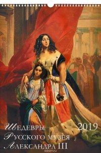 Календарь 2019 (на спирали). Шедевры Русского музея Александра III
