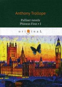 Palliser novels. Phineas Finn 1 = Финеас Финн 1: на англ.яз