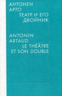 Театр и его двойник