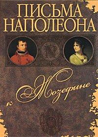 Письма Наполеона к Жозефине