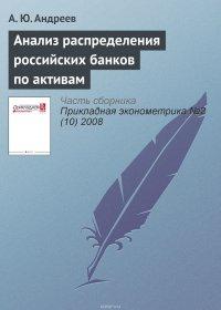 Анализ распределения российских банков по активам