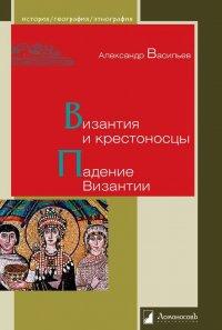 Византия и крестоносцы.Падение Византии