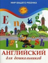 Английский для дошкольников, Ю. В. Кириллова