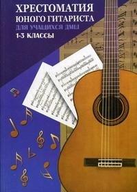 Хрестоматия юного гитариста. Для учащихся ДМШ. 1-3 классы