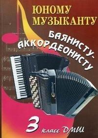 Юному музыканту баянисту-аккордеонисту. 3 класс
