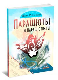 Парашюты и парашютисты, Нина Романова
