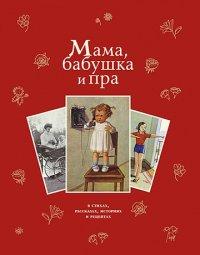 Мама, бабушка и пра...
