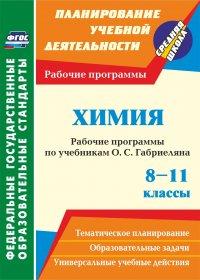 Химия. 8-11 классы: рабочие программы по учебникам О. С. Габриеляна