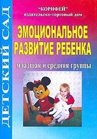 Эмоциональное развитие ребенка. Младшая и средняя группы