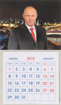Календарь 2018 (на магните). Путин 2