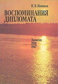 Воспоминания дипломата. Записки 1938-1947
