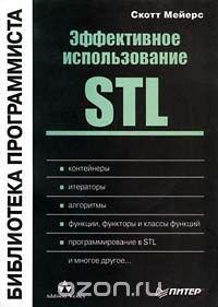 Эффективное использование STL