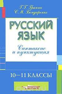 Русский язык. Синтаксис и пунктуация. 10-11 классы