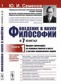Введение в науку философии. В 7 книгах. Предмет философии, ее основные понятия и место в системе человеческого знания