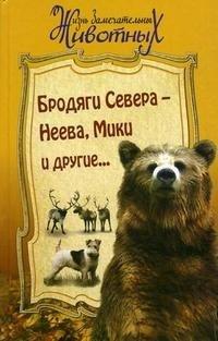 Бродяги Севера - Неева, Мики и другие...