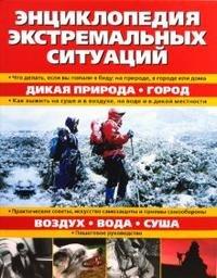Энциклопедия экстремальных ситуаций