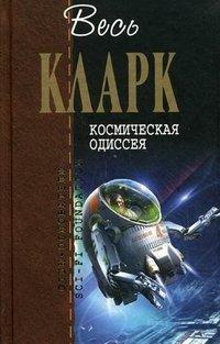 Космическая одиссея, Артур Кларк