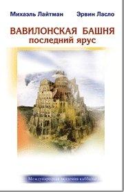 Вавилонская башня – последний ярус