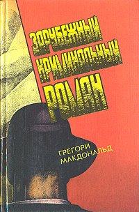 Зарубежный криминальный роман. Выпуск 12