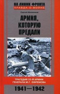 Армия, которую предали. Трагедия 33-й армии генерала М. Г. Ефремова. 1941-1942