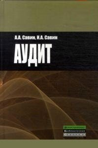 Аудит: Учебное пособие. Савин А.А., Савин И.А