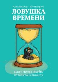 Ловушка времени. Классическое пособие по тайм-менеджменту, Алек Маккензи, Пэт Никерсон