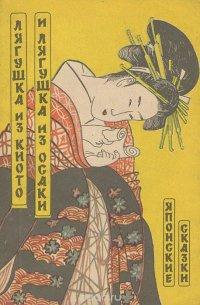 Лягушка из Киото и лягушка из Осаки