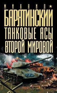 Танковые асы Второй Мировой