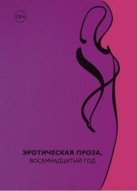Эротическая проза, восемнадцатый век, Лев Воросцов, Анна Кузнецова (Строгая) и др.